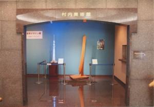村内美術館-2